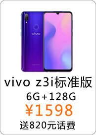 vivo Z3i 标准版(6G+128G)