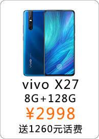 vivo X27(8G+128G)