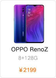 OPPO RenoZ(8+128G)