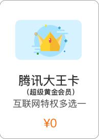 腾讯大王卡(超级黄金会员)