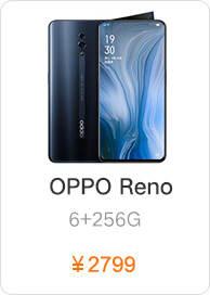 OPPO Reno(6+256G)