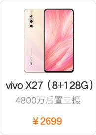 vivo X27(8+128G)