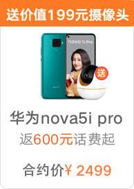 华为nova5i Pro(8+128)