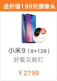 小米9(8G+128G)