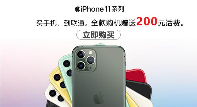 iPhone11全款