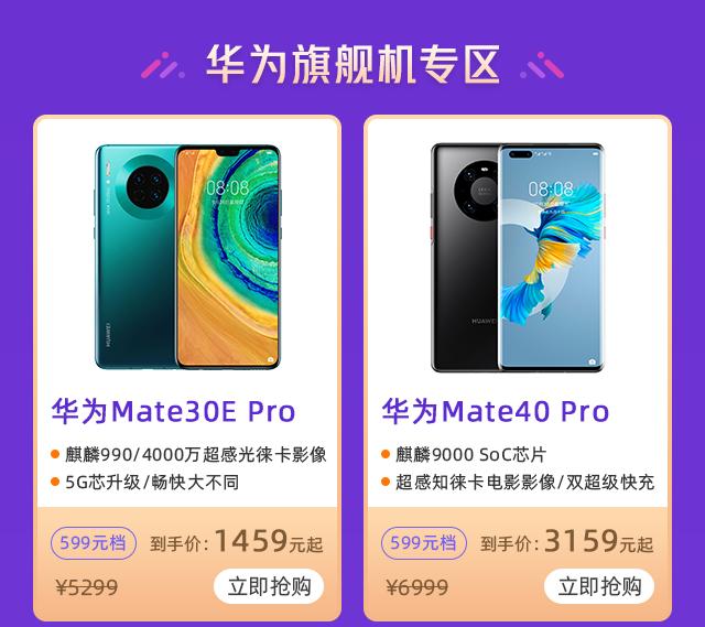 5G焕新季-手机3