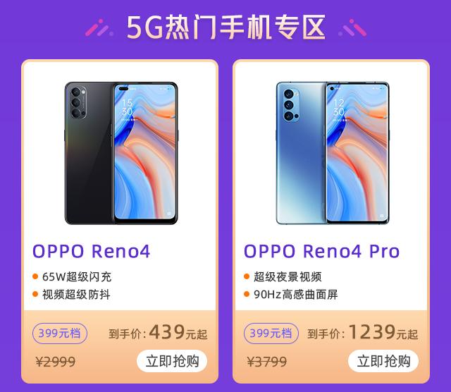 5G焕新季-手机5