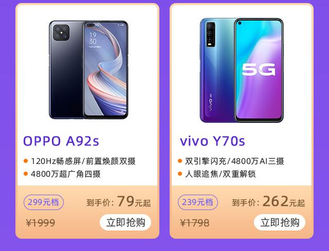 5G焕新季-手机10
