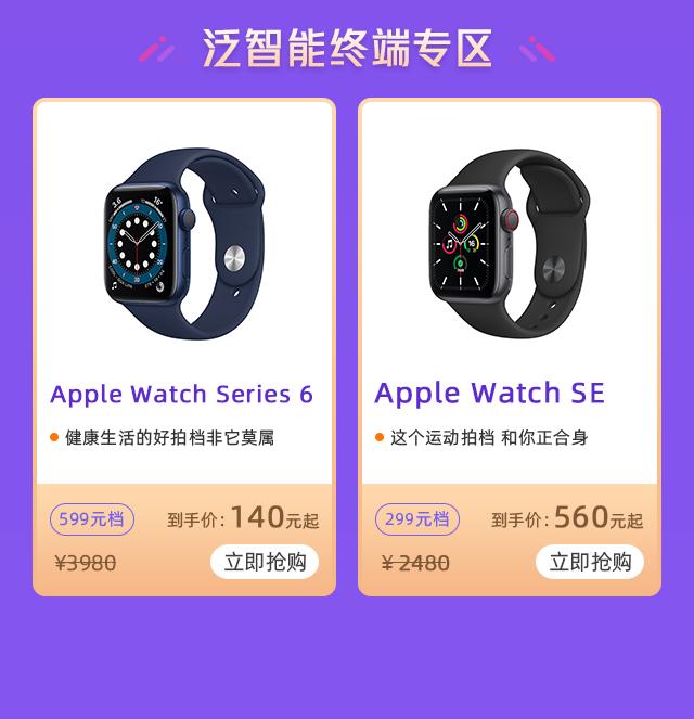 5G焕新季-手机11