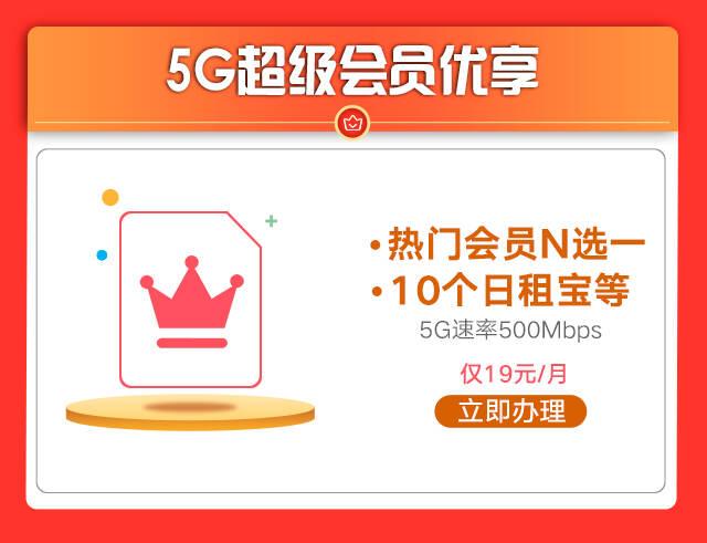 5G超级会员