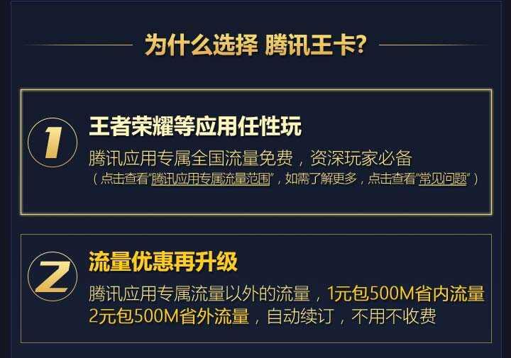 腾讯王卡申请教程